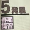 【日能研】春期講習(5年生・発展)の内容