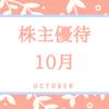 10月のおすすめ株主優待銘柄・利回りの高い銘柄と権利確定日