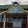 【兵庫・鳥取・岡山】収活の旅② コナンの町で マンホールカード