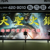 孫悟空の大型火鍋店が觔斗雲に乗って登場 「大聖火鍋」12月15日オープン