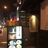 大阪D2/マグロがオススメの居酒屋発見