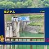 塩沢ダム(群馬県神流)