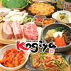 【オススメ5店】松原市・藤井寺市・富田林・南河内(大阪)にある韓国料理が人気のお店