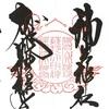 御岩神社(茨城・日立市)の見開き御朱印(強力パワースポット!)