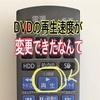 DVDプレーヤー 再生ボタンの上に1.3倍速 この機能はもしや?!