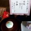今週(8/17〜8/22)の季節の和菓子
