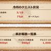 ポイントインカムのポイントハンターが2021年7月も180円は確定!?毎月1日に見てみましょう!