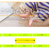 《ブログ関連》初めてCSSを触ってみた★参考サイト等