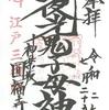 圓福寺(東京・神楽坂)の御朱印「夜光鬼子母神」