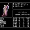リルガミンサーガ #3リルガミンの遺産日記:ソウルトラッパーを倒して善の水晶を入手。6階にもちょっと行ってみた