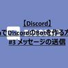 【Discord】JavaでDiscordのBotを作る方法! #3 メッセージの送信