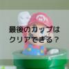 【マリオカートツアー】最後のカップはクリア(コンプリート)できる?