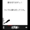 代わりに謝ってくれる?インストールしたら楽しいiOSアプリの土下座ゲーム。ベスト2選をレビュー!