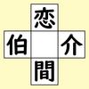 【脳トレ】漢字穴埋め 380問目