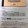 クリエイトSDホールディングス(3148)から優待が到着:4000円相当の自社商品券