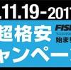 【期間限定】FISHMAN ピックアップ取り付けキャンペーン!!