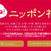 福袋?夢福袋? 2017年百貨店、量販店の初売り情報(20171/1)