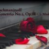 ラフマニノフ ピアノ協奏曲第2番(1楽章のみ)を作った