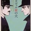 コナン・ドイル「バスカヴィル家の犬」(角川文庫)