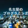 【徹底比較】名古屋のおすすめプログラミングスクール・教室6選!