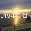 【2019年の目標】