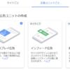Googleアドセンス、広告ユニット5タイプを解説