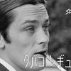 【SAROME TOKYO・リキッド】タバコ レギュラー をもらいました