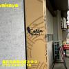 Kayakaya〜2021年6月のグルメその1〜