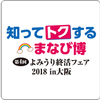【PR】辛坊治郎さん  ついに「終活フェア」登壇 「第4回 よみうり終活フェア2018 in大阪」2018年11月3日