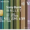 Sony Bank WALLET持ってアメリカ旅行したら便利すぎた件