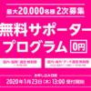 【第2次】楽天モバイルの無料サポーター先着2万名募集!1次募集者は優先