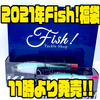 タイニークラッシュ、クラッシュ9のオリカラが入った「2021年Fish!福袋」本日11時より発売!