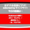 第295回【おすすめ音楽ビデオ!】Radioheadの新作MV!ひんやり!不穏!不安!…とにかく見るべし!…な、毎日22:30更新のブログです。