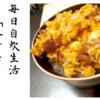 【ずぼら】超簡単にできる絶品カルボナーラ丼 毎日自炊生活「二十七日目」