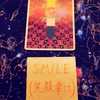 おついたち FORTUNE  リーディング  メッセージ 〜 SMILE♡を 選ばれた みなさま♡ 〜