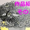 【作品紹介③】11/28(土)~11/30(土)イラスト作品展示をさせていただきます。