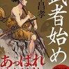 """【読書感想】武者始め アイディアで""""史実""""を飛び越える、これぞ歴史の楽しみ方!"""