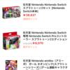 【ゲーム】Nintendo Switchの供給数が5月に入って激減している理由が知りたい