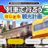 A列車で行こう はじまる観光計画 プレイ日記その3「通える古都をめざして」攻略