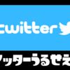 【Twitter】動画がうるさすぎるので音量調整可能にするアドオンをぶち込んだら神だった