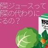 140食目「野菜ジュースって野菜の代わりになるの?」