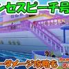 プリンセスピーチ号 攻略 【ペーパーマリオオリガミキング】 #48