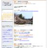 【2019.4/vol.1】 春は彦根城でお花見!開花状況などをお知らせ!