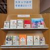 図書館スタッフおすすめ本2017