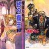 砂の覇王 1 ~4(須賀しのぶ)