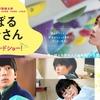 【日本映画】「のぼる小寺さん〔2020〕」を観ての感想・レビュー
