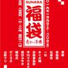 企画グループ展「SUNABA福袋」