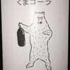 Kuma Cola Vin Nouveau de Hokkaido Sapporo Fujino Winery 2017