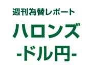 FX「日米中の話題で不安定な値動きも、黒田総裁発言に注意」週刊為替レポート ハロンズ ドル/円 2021年10月23日