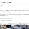 【キンコン西野san革命】グーグル検索の乗っ取り成功!